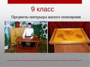 9 класс Предметы интерьера жилого помещения