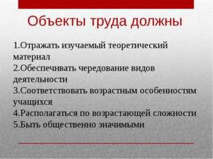 Объекты труда должны 1.Отражать изучаемый теоретический материал 2.Обеспечива