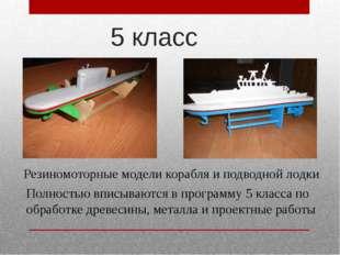 5 класс Резиномоторные модели корабля и подводной лодки Полностью вписываются