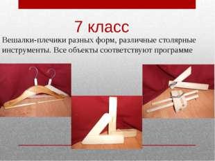 7 класс Вешалки-плечики разных форм, различные столярные инструменты. Все объ