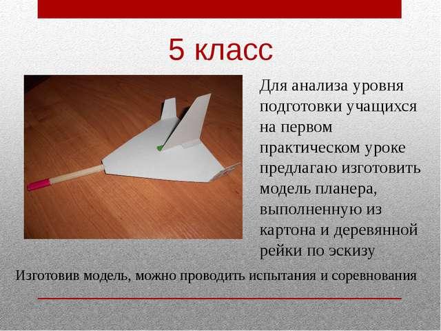5 класс Для анализа уровня подготовки учащихся на первом практическом уроке п...