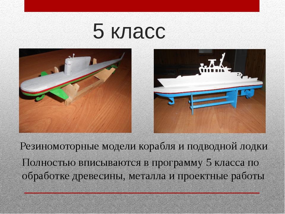 5 класс Резиномоторные модели корабля и подводной лодки Полностью вписываются...