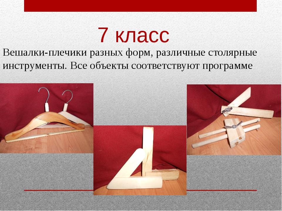 7 класс Вешалки-плечики разных форм, различные столярные инструменты. Все объ...