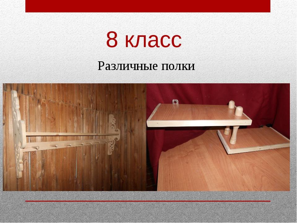 8 класс Различные полки