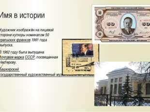 Имя в истории Художник изображён на лицевой стороне купюры номиналом 50 ураль