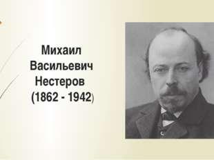 Михаил Васильевич Нестеров (1862 - 1942)