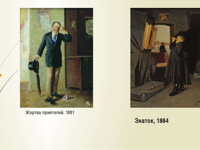Знаток, 1884 Жертва приятелей. 1881