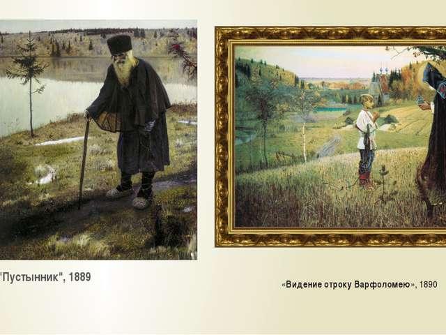 """«Видение отроку Варфоломею», 1890 """"Пустынник"""", 1889"""