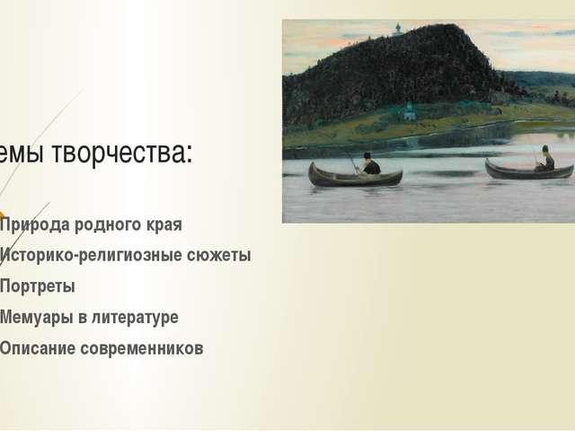 Темы творчества: Природа родного края Историко-религиозные сюжеты Портреты Ме...