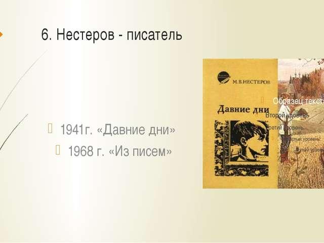 6. Нестеров - писатель 1941г. «Давние дни» 1968 г. «Из писем»