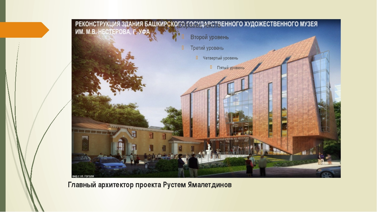 Главный архитектор проекта Рустем Ямалетдинов