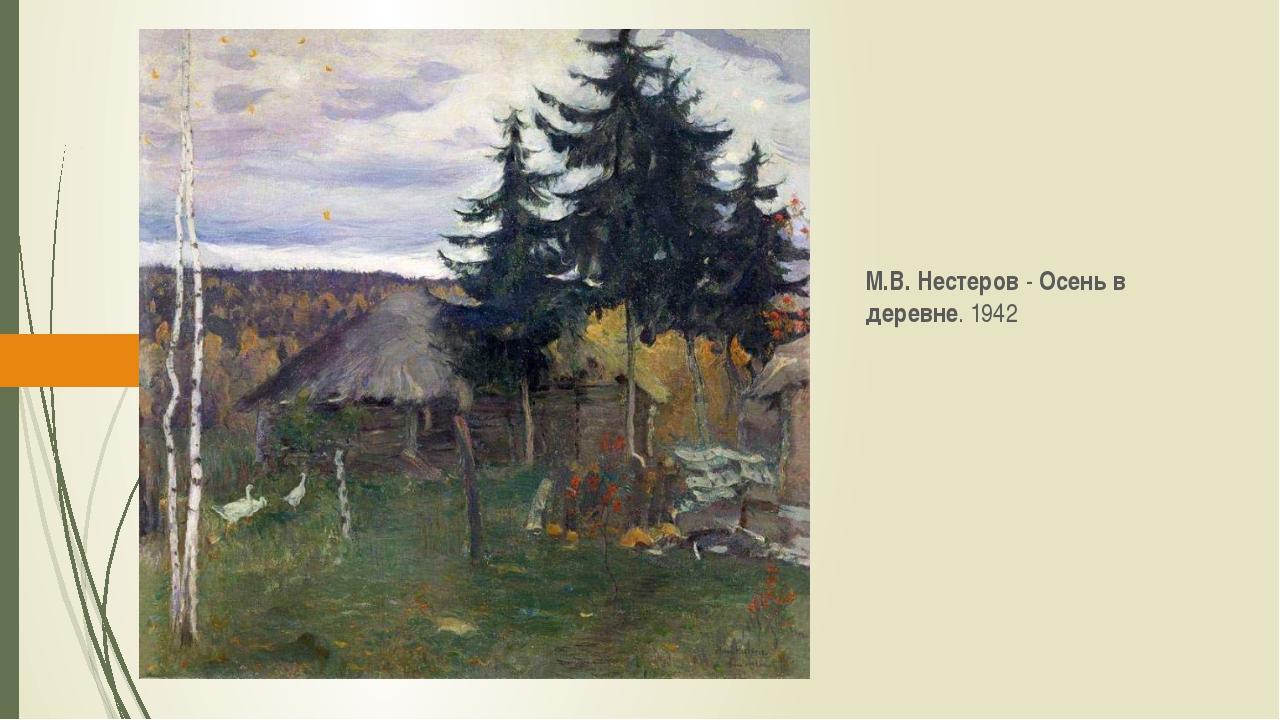 М.В. Нестеров - Осень в деревне. 1942