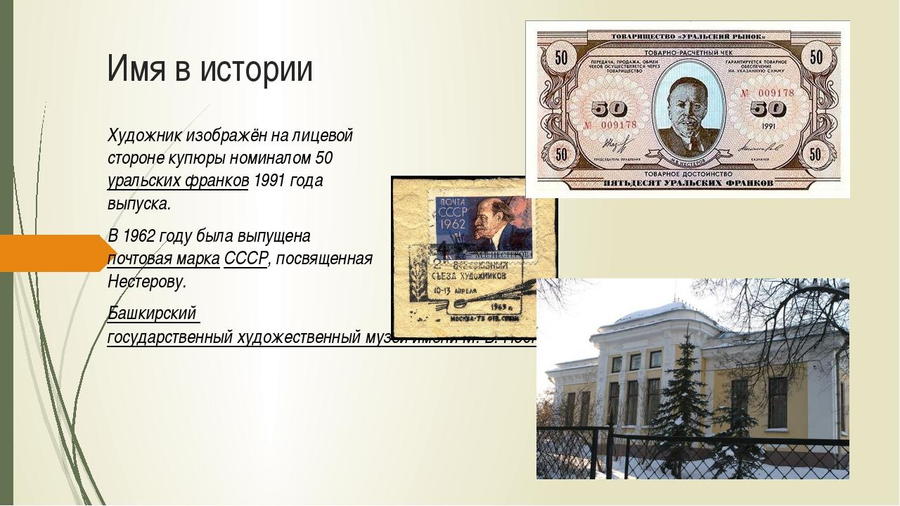 Имя в истории Художник изображён на лицевой стороне купюры номиналом 50 ураль...
