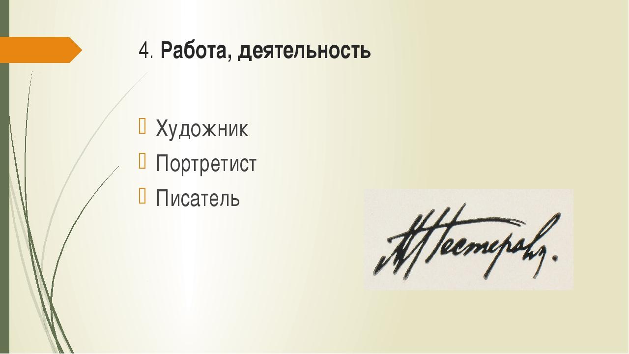 4. Работа, деятельность Художник Портретист Писатель