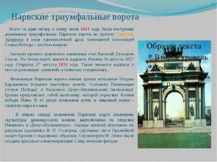 Нарвские триумфальные ворота Всего за один месяц, к концу июля 1814 года, был