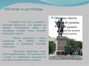 200-летие со дня Победы 7 сентября 2012 года установлен памятник Багратиону (