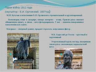 Герои войны 1812 года (скульптор - Б.И. Орловскмй, 1837год) М.И. Кутузов в и
