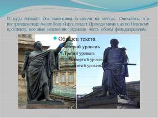 В годы блокады оба памятника оставили на местах. Считалось, что полководцы по
