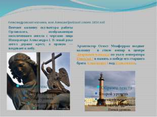 Александровская колонна, или Александрийский столп 1834 год Венчает колонну с