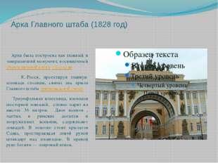 Арка Главного штаба (1828 год) Арка была построена как главный и завершающий