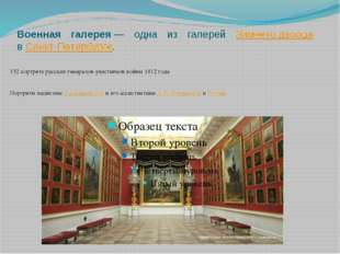 Военная галерея— одна из галерей Зимнего дворца в Санкт-Петербурге. 332 порт