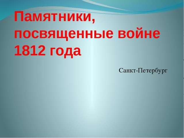 Памятники, посвященные войне 1812 года Санкт-Петербург