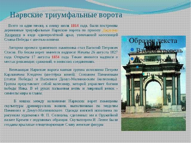 Нарвские триумфальные ворота Всего за один месяц, к концу июля 1814 года, был...