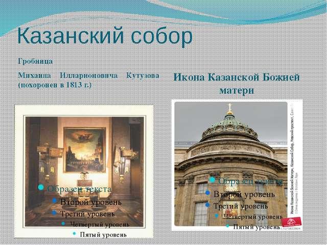Казанский собор Гробница Михаила Илларионовича Кутузова (похоронен в 1813 г.)...