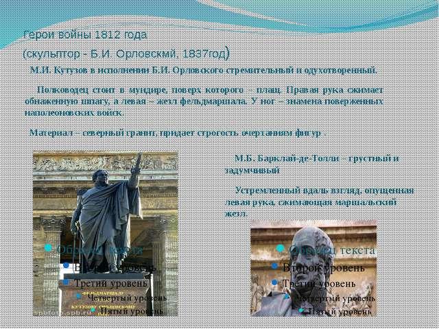 Герои войны 1812 года (скульптор - Б.И. Орловскмй, 1837год) М.И. Кутузов в и...
