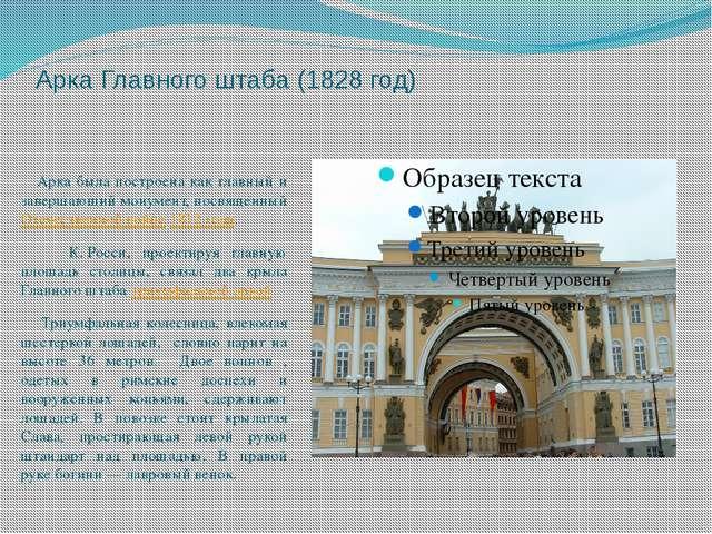 Арка Главного штаба (1828 год) Арка была построена как главный и завершающий...