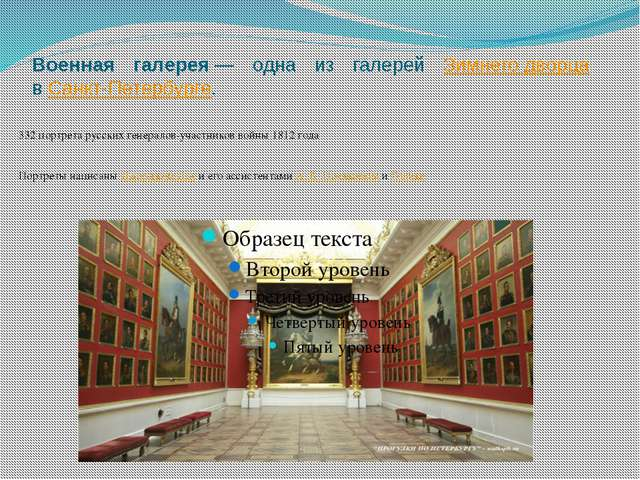 Военная галерея— одна из галерей Зимнего дворца в Санкт-Петербурге. 332 порт...