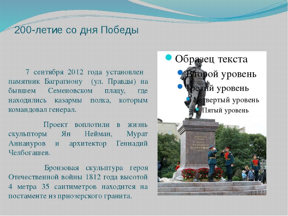 200-летие со дня Победы 7 сентября 2012 года установлен памятник Багратиону (...