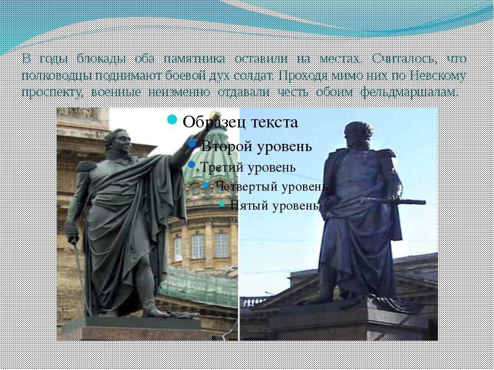 В годы блокады оба памятника оставили на местах. Считалось, что полководцы по...