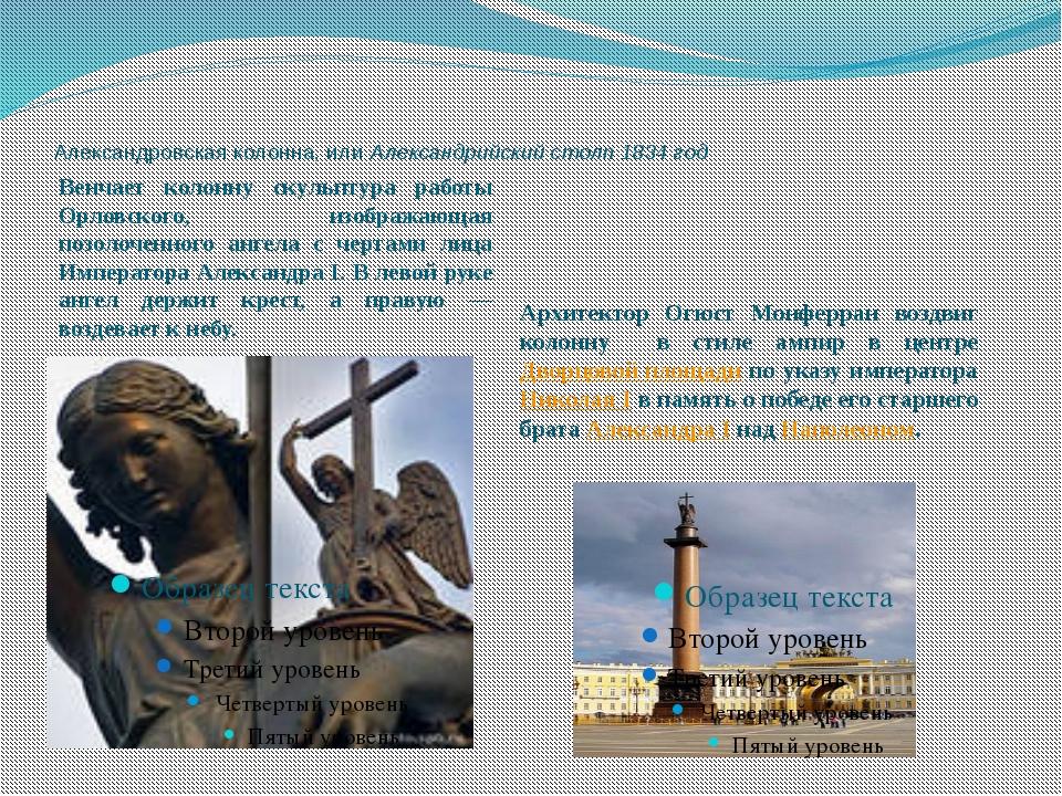 Александровская колонна, или Александрийский столп 1834 год Венчает колонну с...