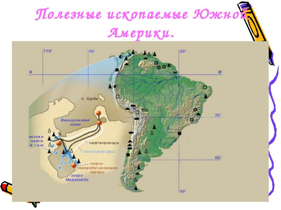 Полезные ископаемые Южной Америки.
