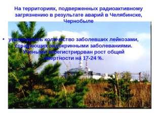 На территориях, подверженных радиоактивному загрязнению в результате аварий в