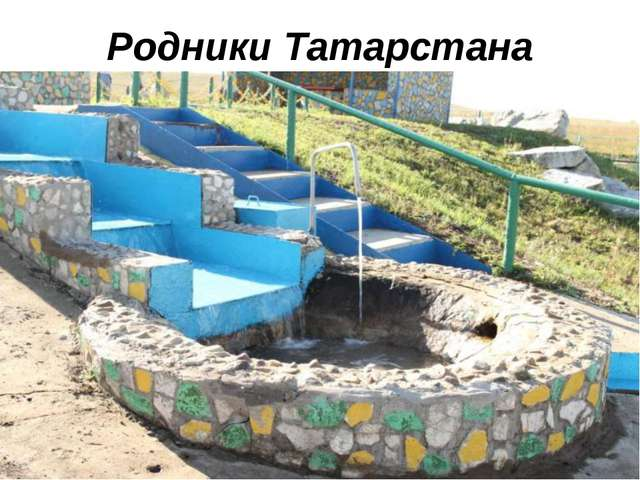 Родники Татарстана