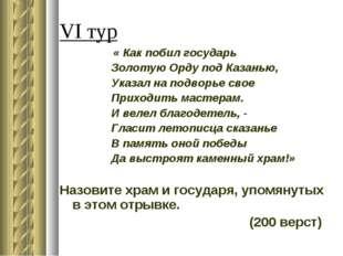 VI тур « Как побил государь Золотую Орду под Казанью, Указал на подворье свое
