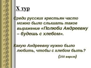 X тур Среди русских крестьян часто можно было слышать такое выражение «Полюби