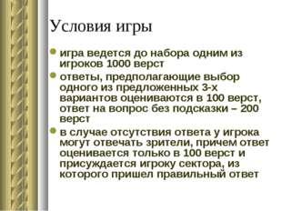 Условия игры игра ведется до набора одним из игроков 1000 верст ответы, предп
