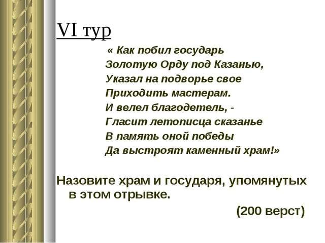 VI тур « Как побил государь Золотую Орду под Казанью, Указал на подворье свое...