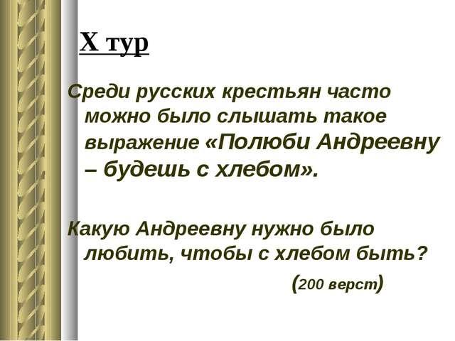 X тур Среди русских крестьян часто можно было слышать такое выражение «Полюби...