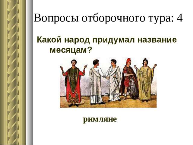 Вопросы отборочного тура: 4 Какой народ придумал название месяцам? римляне