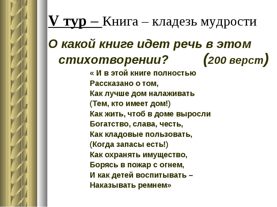 V тур – Книга – кладезь мудрости О какой книге идет речь в этом стихотворении...