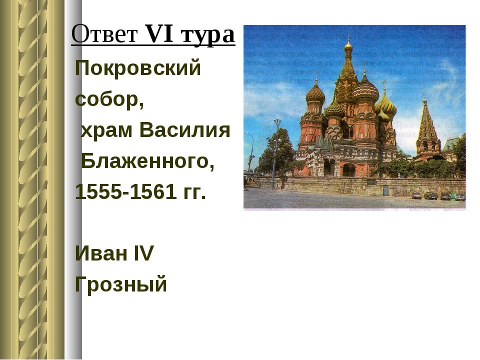 Ответ VI тура Покровский собор, храм Василия Блаженного, 1555-1561 гг. Иван I...