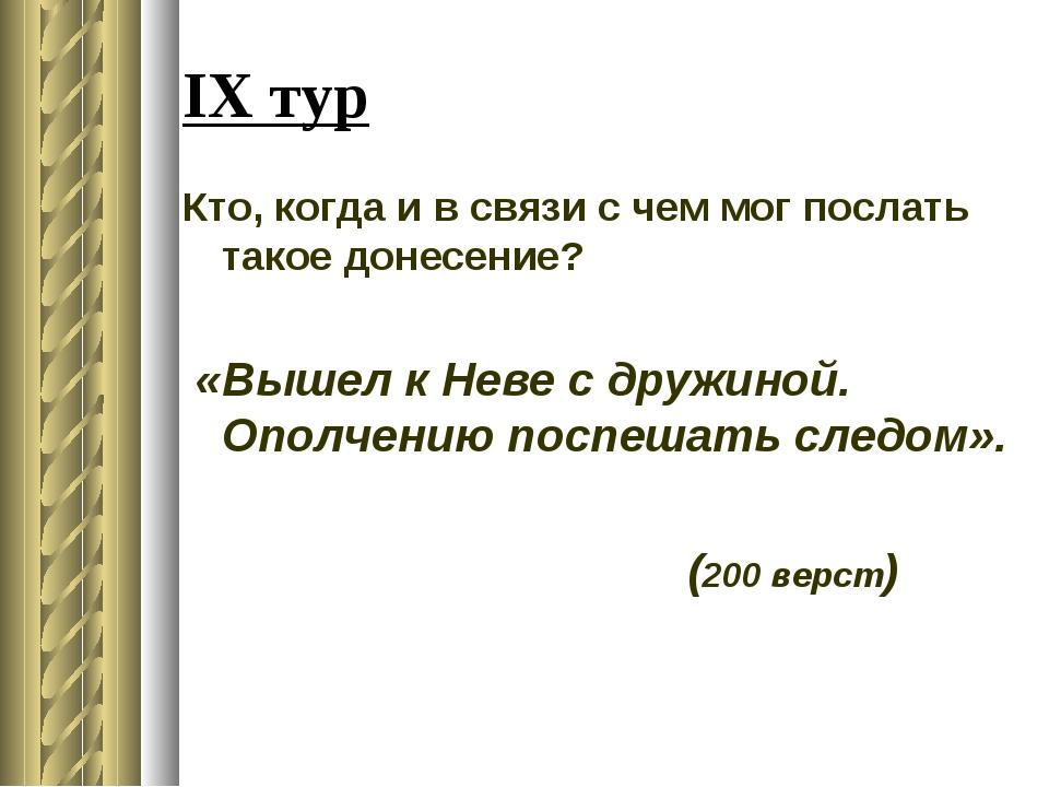 IX тур Кто, когда и в связи с чем мог послать такое донесение? «Вышел к Неве...