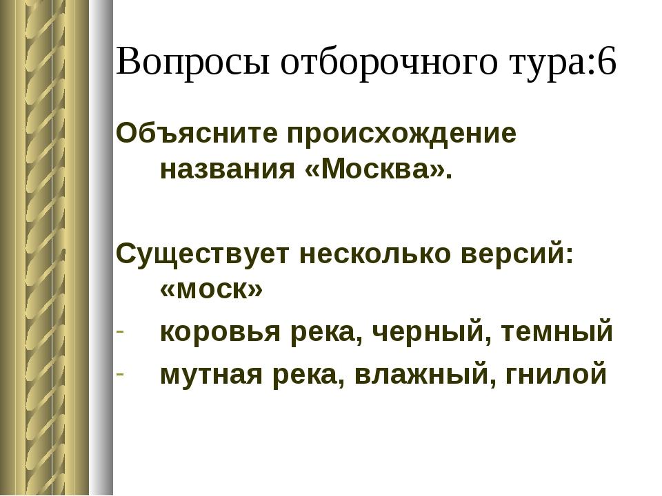 Вопросы отборочного тура:6 Объясните происхождение названия «Москва». Существ...