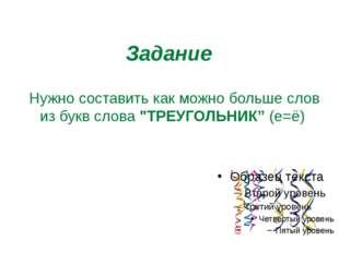 """Нужно составить как можно больше слов из букв слова""""ТРЕУГОЛЬНИК""""(е=ё) Зада"""