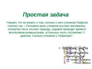 Говорят, что на вопрос о том, сколько у него учеников Пифагор отвечал так: «
