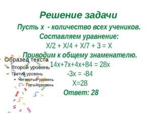 Решение задачи Пусть х - количество всех учеников. Cоставляем уравнение: X/2
